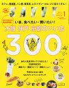 【楽天ブックスならいつでも送料無料】SAVVY (サビィ) 2015年 01月号 [雑誌]