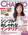 CHANTO (チャント) 2015年 01月号 [雑誌]