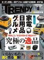 日経 TRENDY (トレンディ) 2015年 01月号 [雑誌]