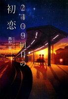 2409回目の初恋 (LINE文庫)