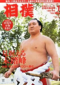 【楽天ブックスならいつでも送料無料】相撲 2015年 01月号 [雑誌]