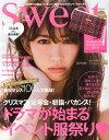 sweet (スウィート) 2015年 01月号 [雑誌]