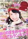 nicola (ニコラ) 2015年 01月号 [雑誌]