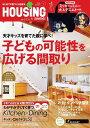 月刊 HOUSING (ハウジング) 2015年 1月号