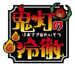 「鬼灯の冷徹」第弐期その弐 Blu-ray BOX 上巻(期間限定版)