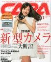 CAPA (キャパ) 2016年 1月号