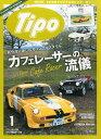 Tipo (ティーポ) 2016年1月号