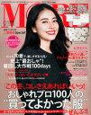 MORE (モア) 2016年 01月号 [雑誌]