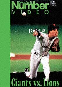熱闘!日本シリーズ 1994巨人ー西武(Number VIDEO DVD) [ 読売ジャイアンツ ]