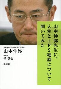 【送料無料】山中伸弥先生に、人生とiPS細胞について聞いてみた [ 山中伸弥 ]