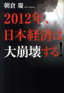 【送料無料】2012年、日本経済は大崩壊する!