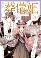 葬儀姫 ロンディニウム・ローズ物語 2巻