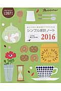 シンプル家計ノート(2016)