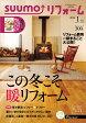 SUUMO (スーモ) リフォーム 2016年 01月号 [雑誌]