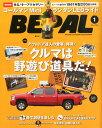 BE-PAL (ビーパル) 2016年 1月号