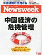 Newsweek (ニューズウィーク日本版) 2016年 1/26号 [雑誌]