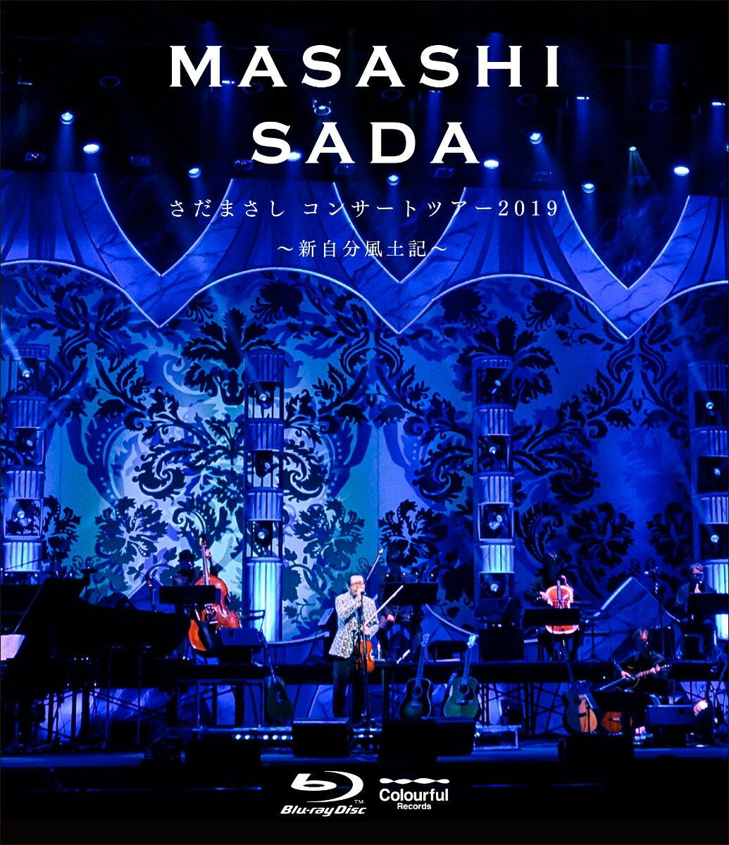 さだまさしコンサートツアー2019 〜新自分風土記〜【Blu-ray】