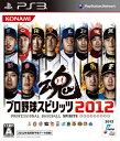 【送料無料】プロ野球スピリッツ2012 PS3版