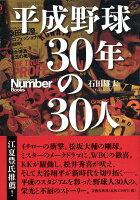 平成野球 30年の30人