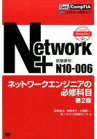 Network+ネットワークエンジニアの必修科目第2版