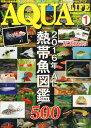 月刊 AQUA LIFE (アクアライフ) 2016年 1月号