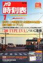 JTB時刻表 2016年 1月号
