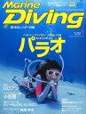 Marine Diving (マリンダイビング) 2016年 1月号