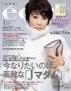 【楽天ブックスならいつでも送料無料】eclat (エクラ) 2016年 01月号 [雑誌]
