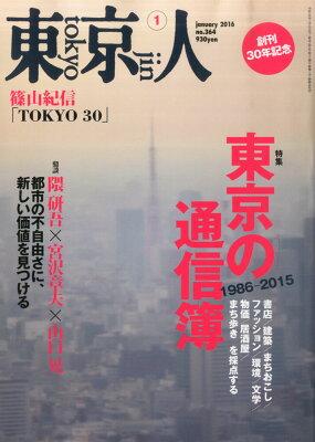 東京人 2016年 01月号 [雑誌]