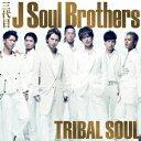 三代目J Soul Brothers(さんだいめ ジェイ・ソウル・ブラザーズ)のカラオケ人気曲ランキング第8位 「スノードーム」を収録したアルバム「TRIBAL SOUL」のジャケット写真。