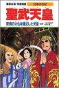聖武天皇 奈良の大仏を建立した天皇 (学習漫画・日本の伝記)