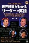 ダボス会議に学ぶ世界経済がわかるリーダーの英語 欧州経済危機をどう乗り切るか、世界トップの意見が飛 [ 柴田真一 ]