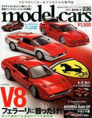 【楽天ブックスならいつでも送料無料】model cars (モデルカーズ) 2016年 01月号 [雑誌]