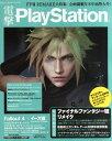 電撃PlayStation (プレイステーション) 2016年 1/14号 [雑誌]