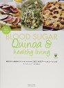 【楽天ブックスならいつでも送料無料】糖質を考えた健康的なライフスタイルのための低GIキヌア...