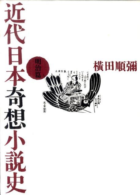 近代日本奇想小説史(明治篇)画像