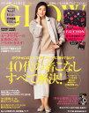 GLOW (グロー) 2016年 01月号 [雑誌]