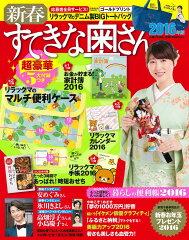 新春すてきな奥さん 2016年版【楽天限定:限定リラックマポチ袋付き】