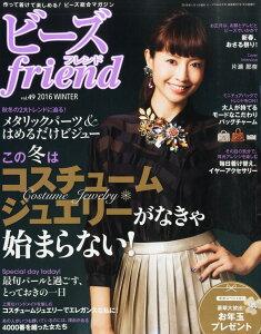 ビーズ friend (フレンド) 2016年 01月号 [雑誌]