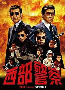 【送料無料】西部警察 PART1セレクション 大門BOX 1
