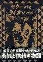 【送料無料】ヤクーバとライオン(2) [ ティエリー・デデュー ]