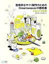 【送料無料】効率的なサイト制作のためのDreamweaverの教科書 [ 鷹野雅弘 ]