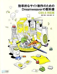 【送料無料】効率的なサイト制作のためのDreamweaverの教科書