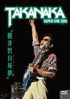 軽井沢白昼夢〜SUPER LIVE 2010〜