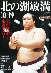 相撲増刊 北の湖敏満 追悼号 2016年 01月号 [雑誌]