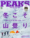 PEAKS (ピークス) 2016年 1月号