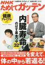 NHKためしてガッテン増刊 健康プレミアム Vol.09 2016年 01月号 [雑誌]