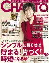 CHANTO (チャント) 2016年 01月号 [雑誌]