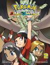 Pokemon Omega Ru...