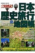 【送料無料】日本歴史旅行地図帳 [ 成美堂出版株式会社 ]